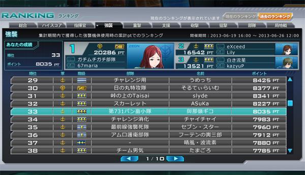 gundam_online_20130602