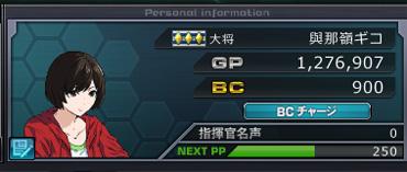 gundam_online_20130603