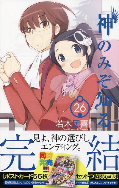 kaminomi_26kan
