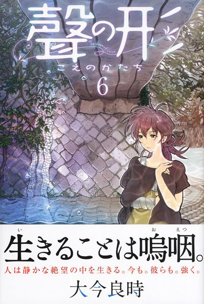 koenokatachi_6kan